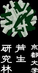 京都大学 芦生研究所